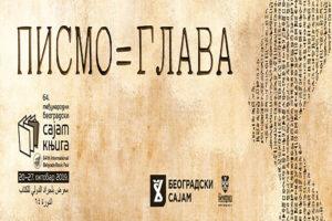 sajam knjiga i Beogradu